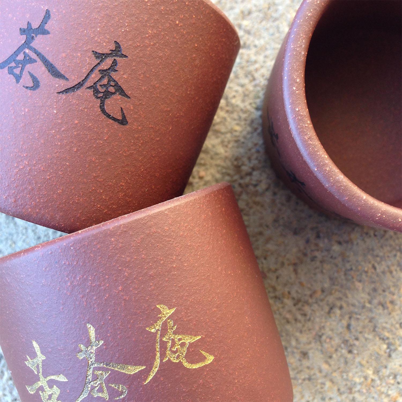 Ku Cha Clay Cup