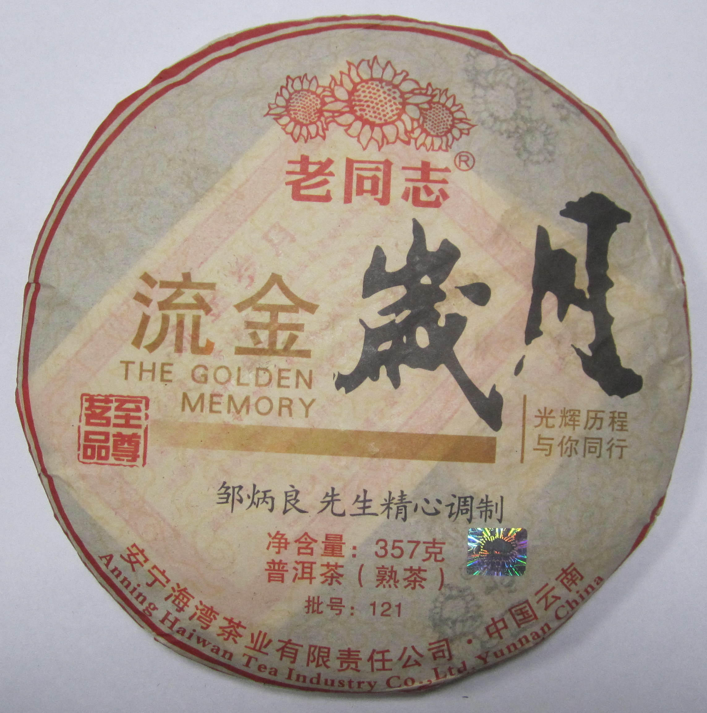 Golden Memory Puerh Tea
